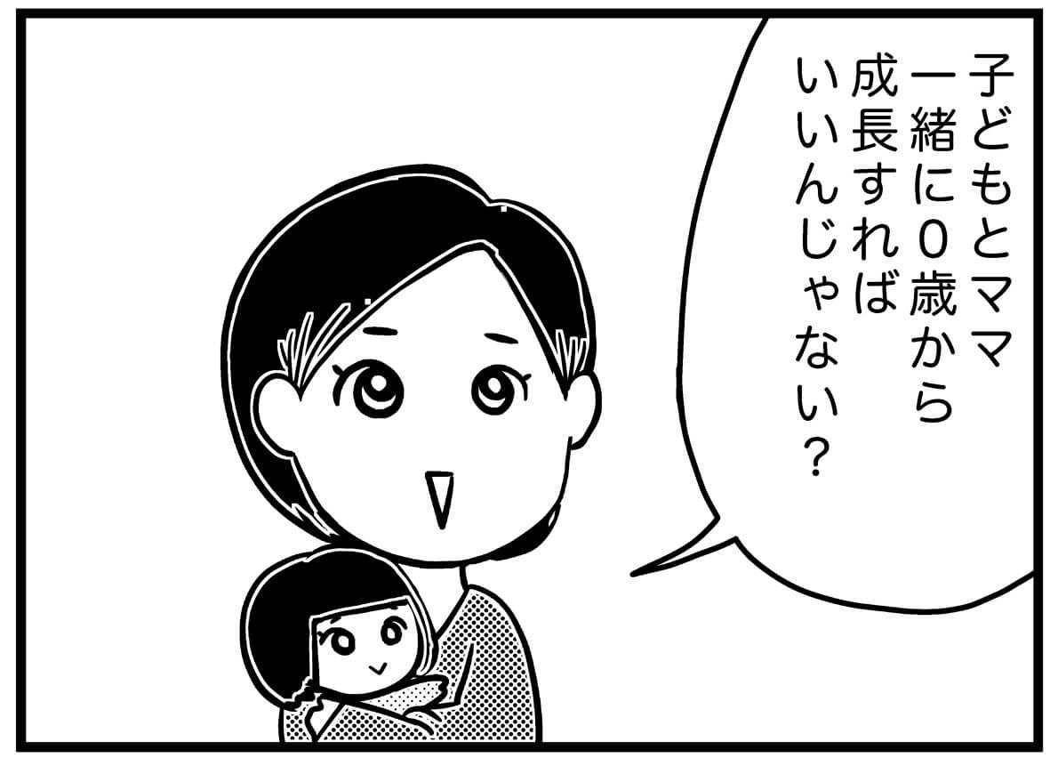 【ネガティブママ奮闘記】ママも0歳!子どもと一緒に成長しよう(プロローグ)の画像15