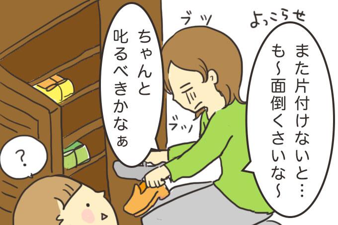 【育児マンガ】子どもの靴箱のイタズラは、自立心が出てきた証拠!の画像1