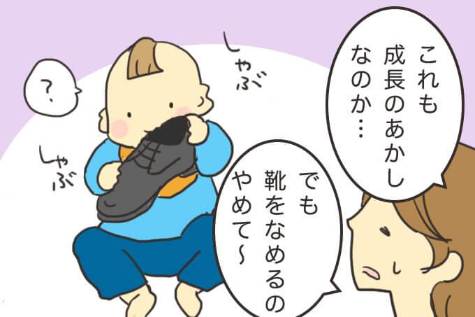 【育児マンガ】子どもの靴箱のイタズラは、自立心が出てきた証拠!の画像3