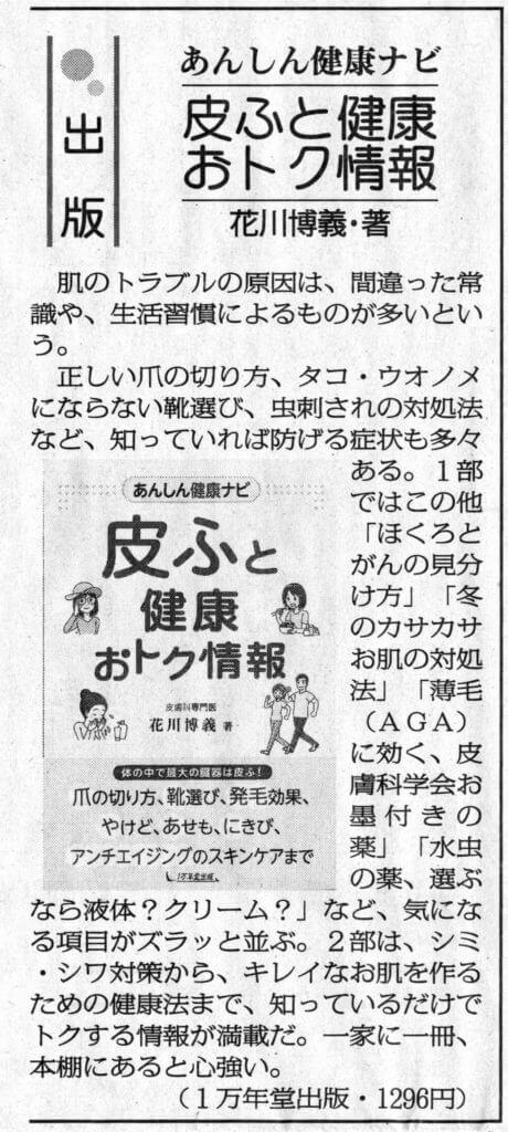 山口新聞に『皮ふと健康 おトク情報』の書評が掲載されましたの画像1