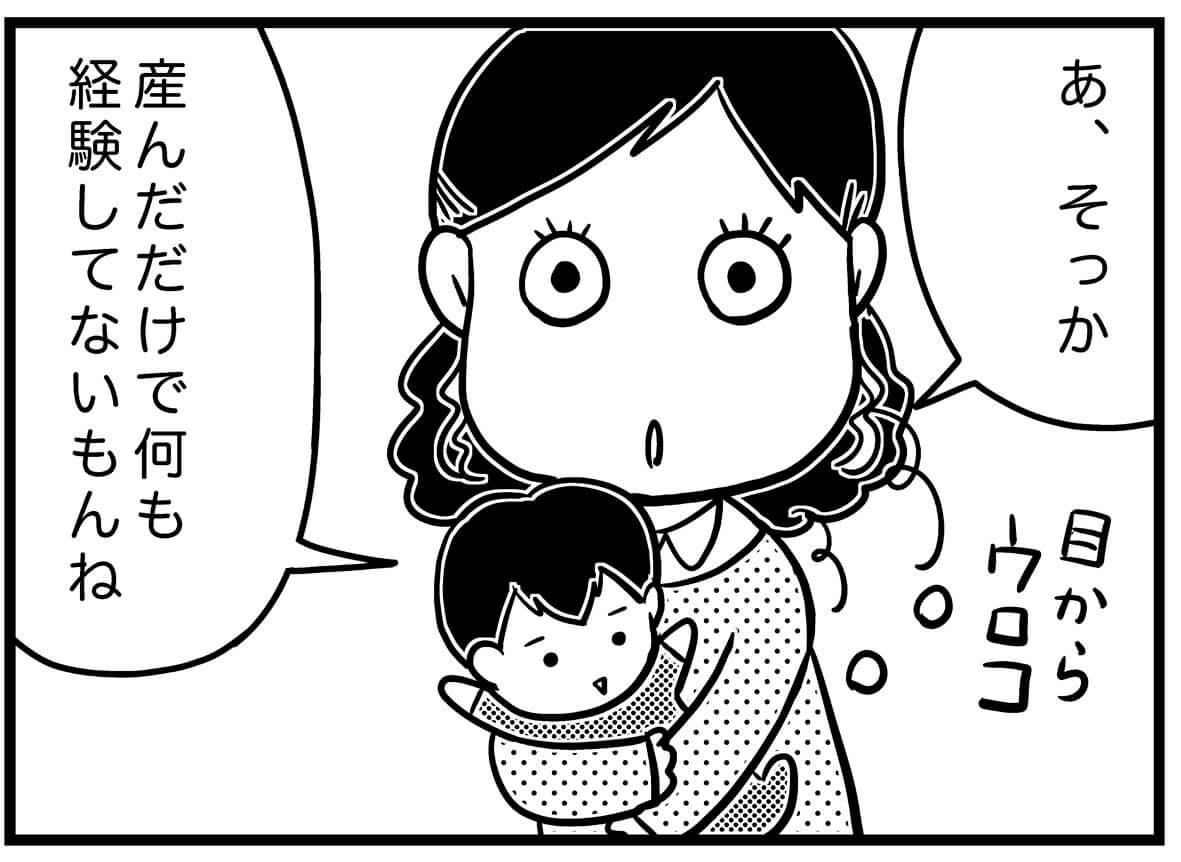 【ネガティブママ奮闘記】ママも0歳!子どもと一緒に成長しよう(プロローグ)の画像16