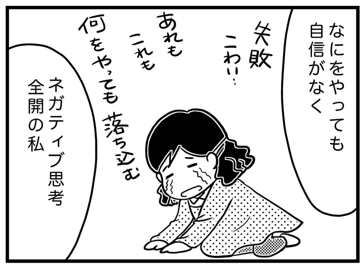 【ネガティブママ奮闘記】ママも0歳!子どもと一緒に成長しよう(プロローグ)の画像3