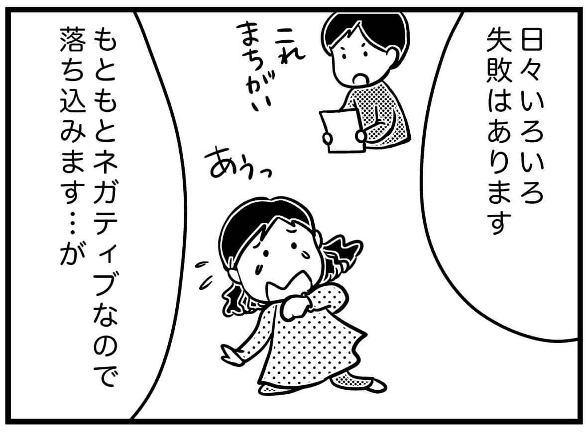 【ネガティブママ奮闘記】ママも0歳!子どもと一緒に成長しよう(プロローグ)の画像39