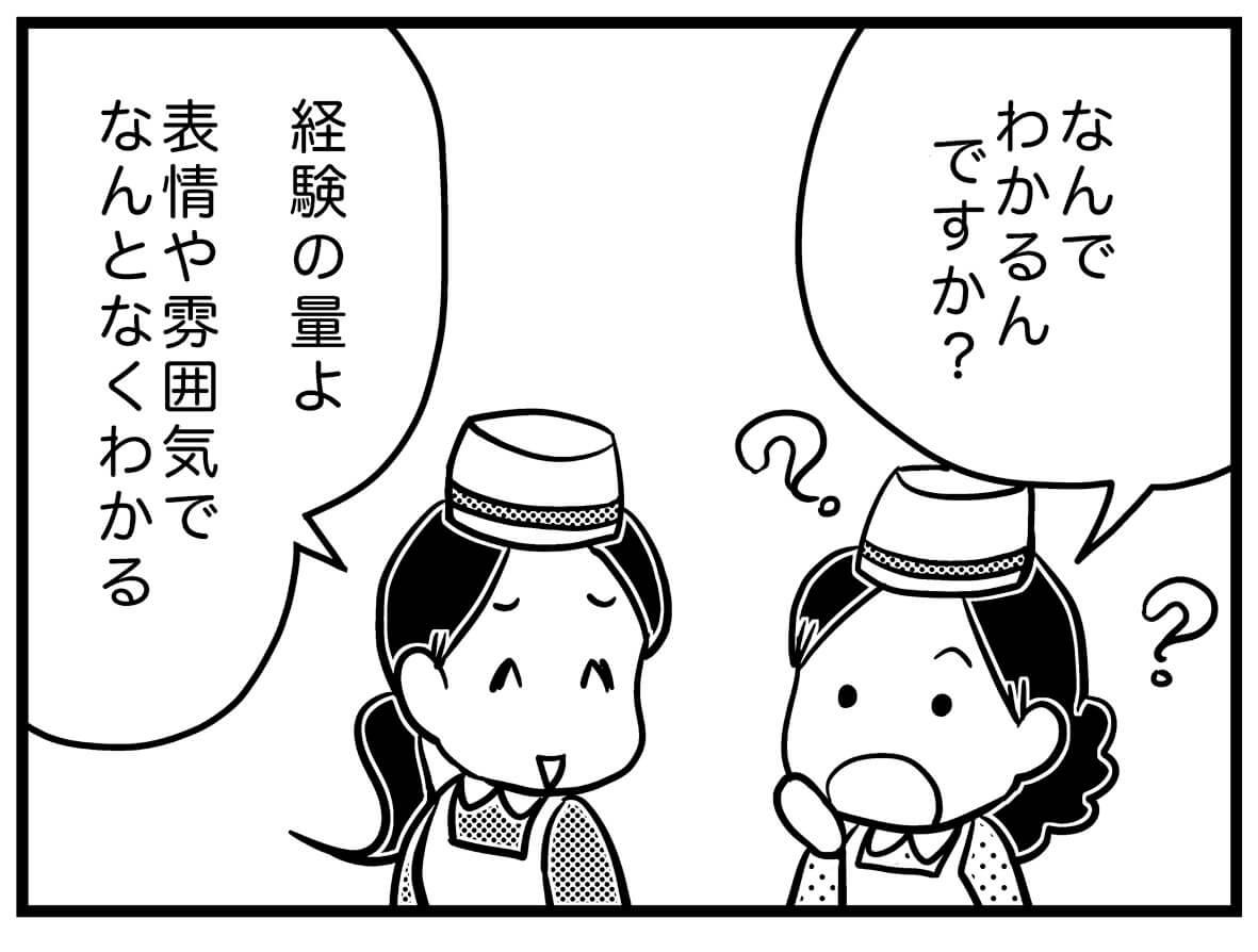 【ネガティブママ奮闘記】ママも0歳!子どもと一緒に成長しよう(プロローグ)の画像13