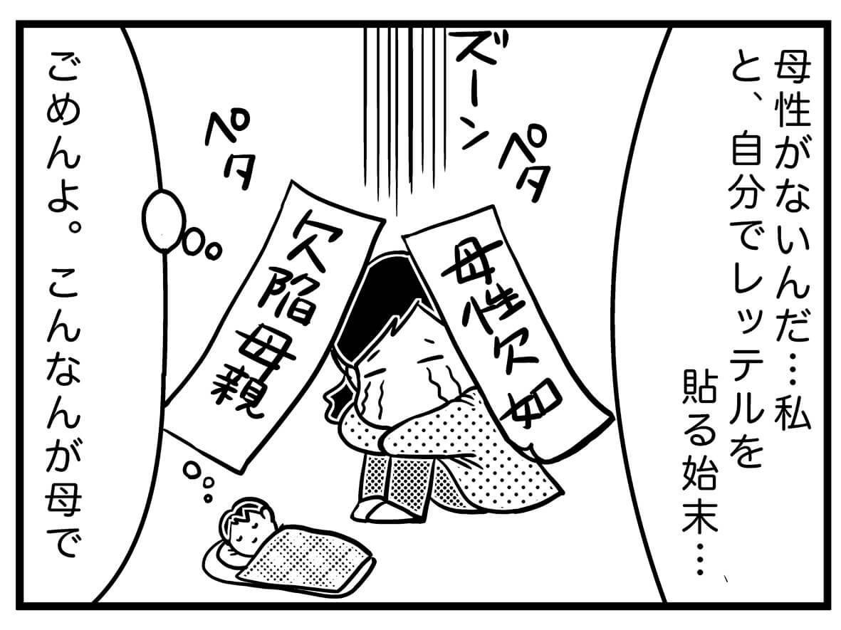 【ネガティブママ奮闘記】ママも0歳!子どもと一緒に成長しよう(プロローグ)の画像23