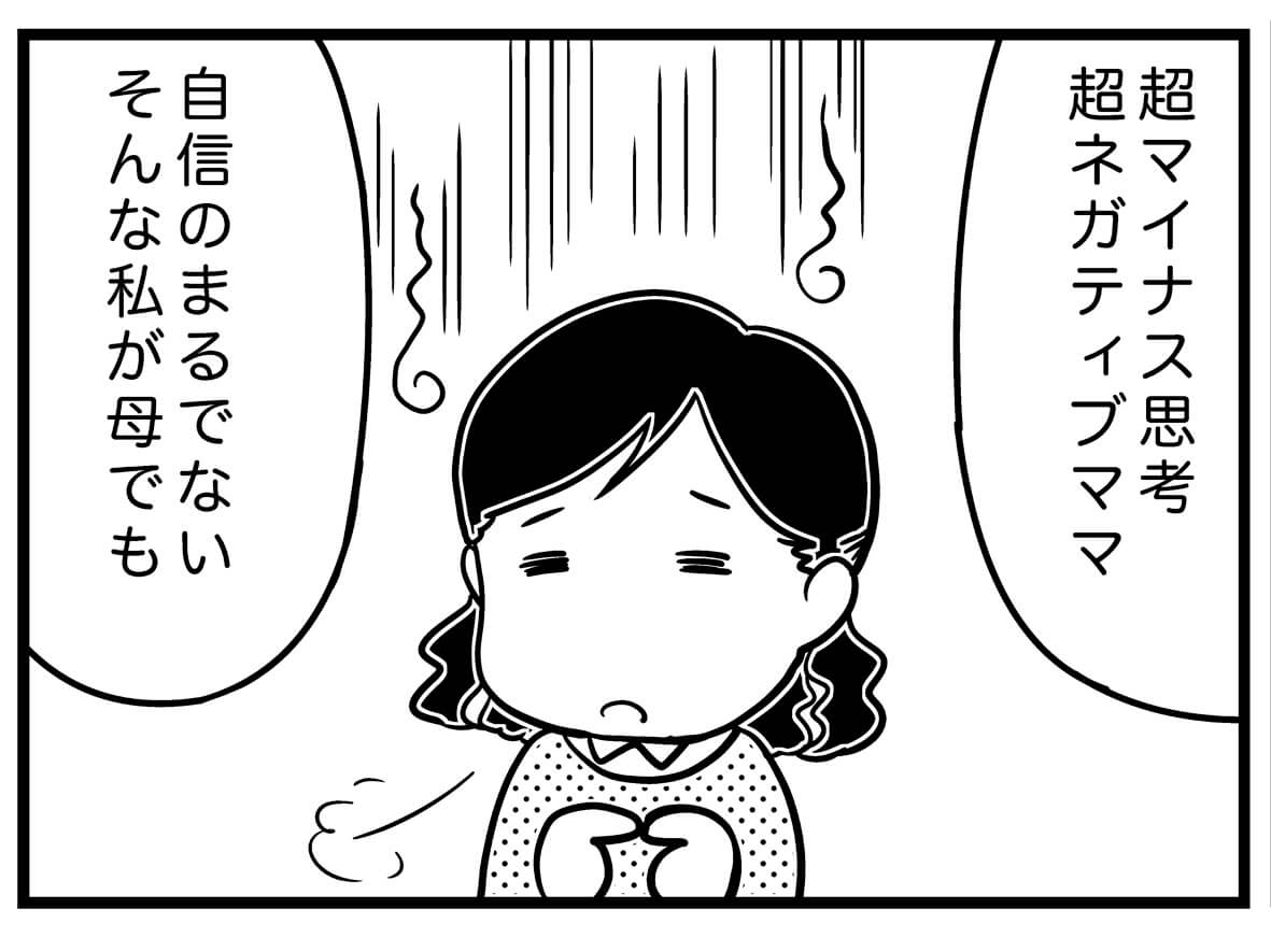 【ネガティブママ奮闘記】ママも0歳!子どもと一緒に成長しよう(プロローグ)の画像24