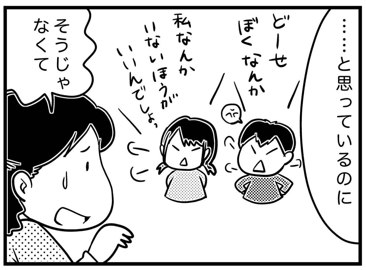 【ネガティブママ奮闘記】ママも0歳!子どもと一緒に成長しよう(プロローグ)の画像35