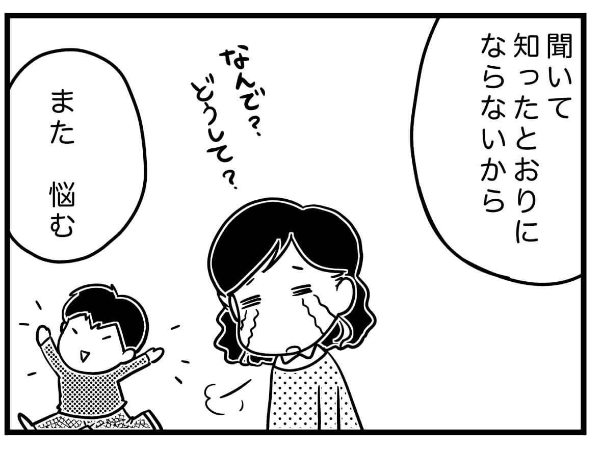 【ネガティブママ奮闘記】ママも0歳!子どもと一緒に成長しよう(プロローグ)の画像19