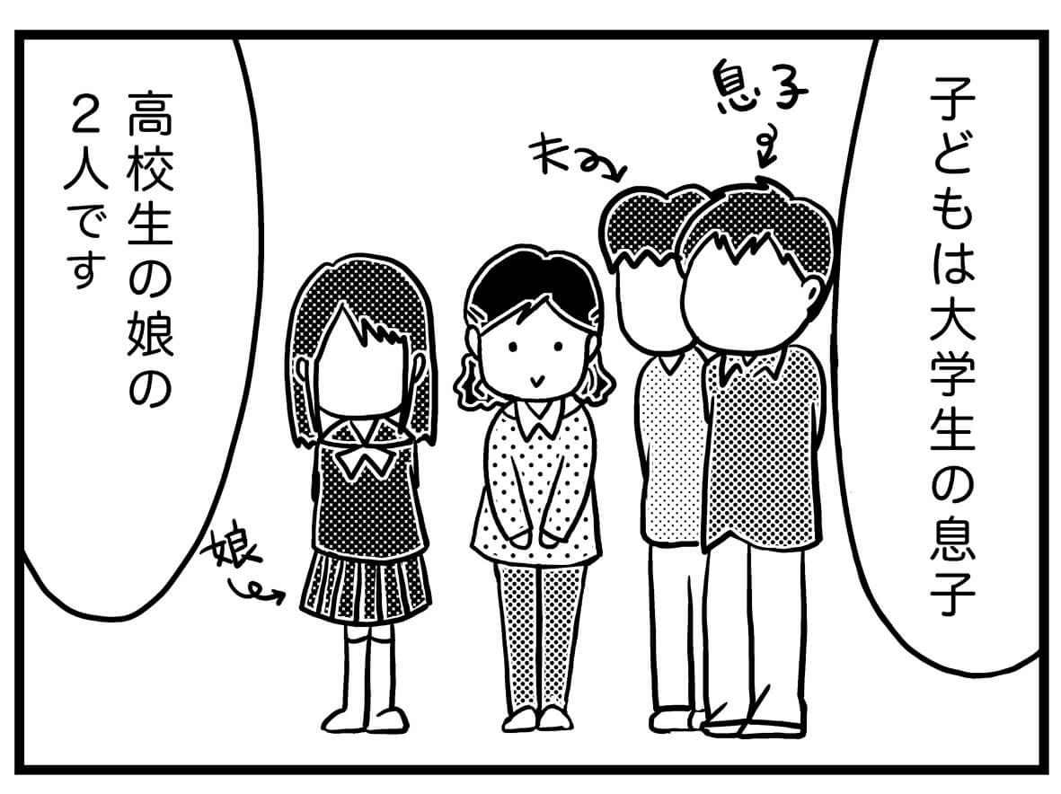 【ネガティブママ奮闘記】ママも0歳!子どもと一緒に成長しよう(プロローグ)の画像2