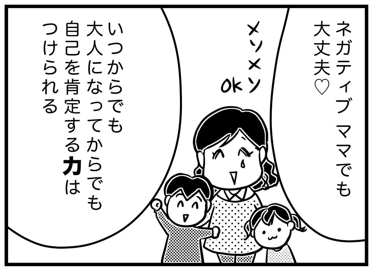 【ネガティブママ奮闘記】ママも0歳!子どもと一緒に成長しよう(プロローグ)の画像42