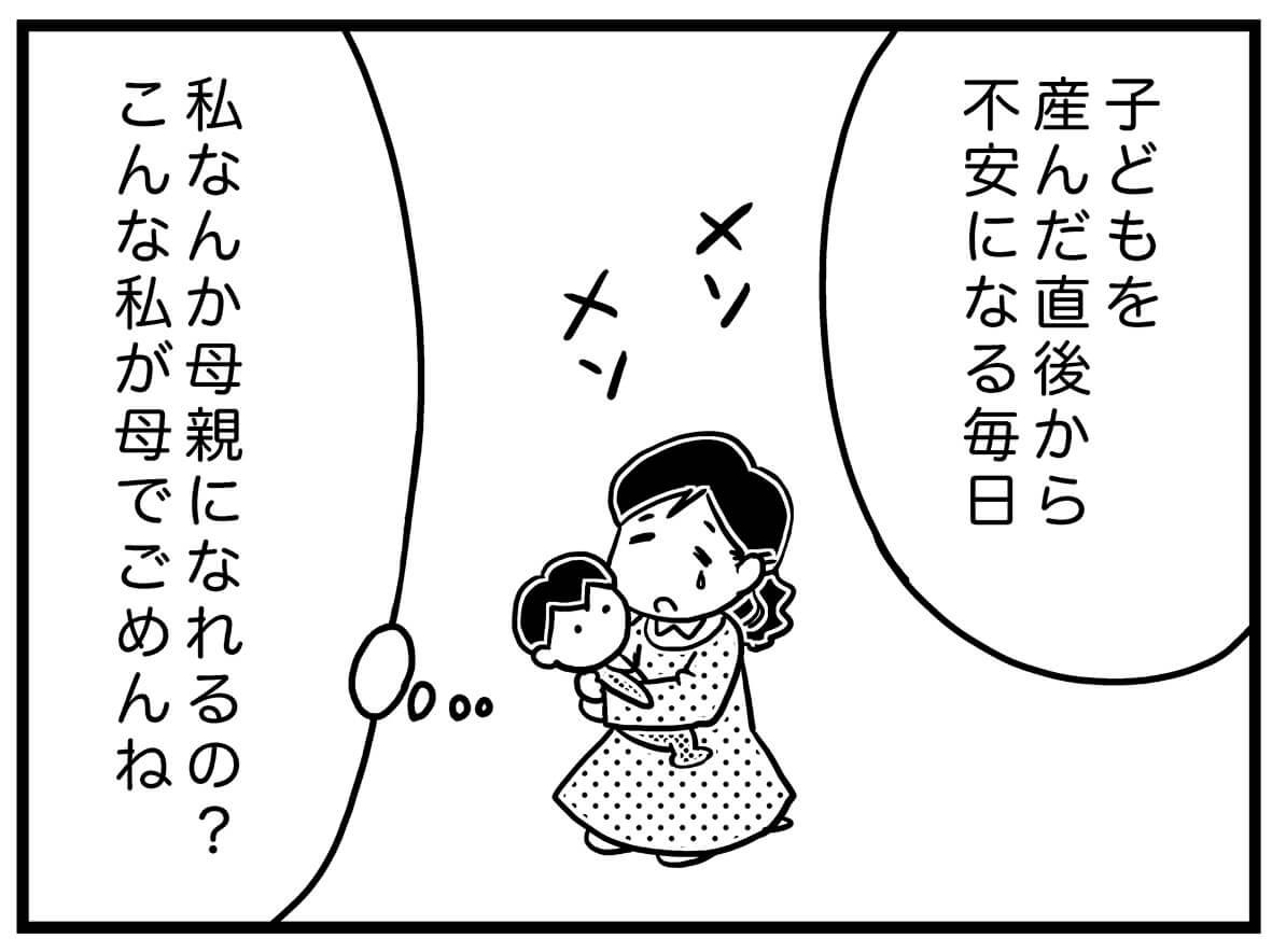 【ネガティブママ奮闘記】ママも0歳!子どもと一緒に成長しよう(プロローグ)の画像5