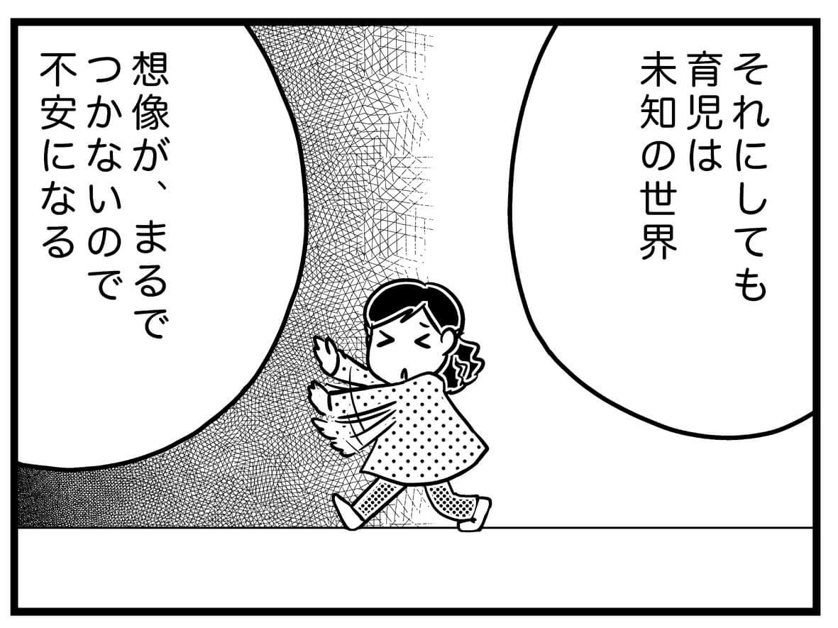 【ネガティブママ奮闘記】ママも0歳!子どもと一緒に成長しよう(プロローグ)の画像17