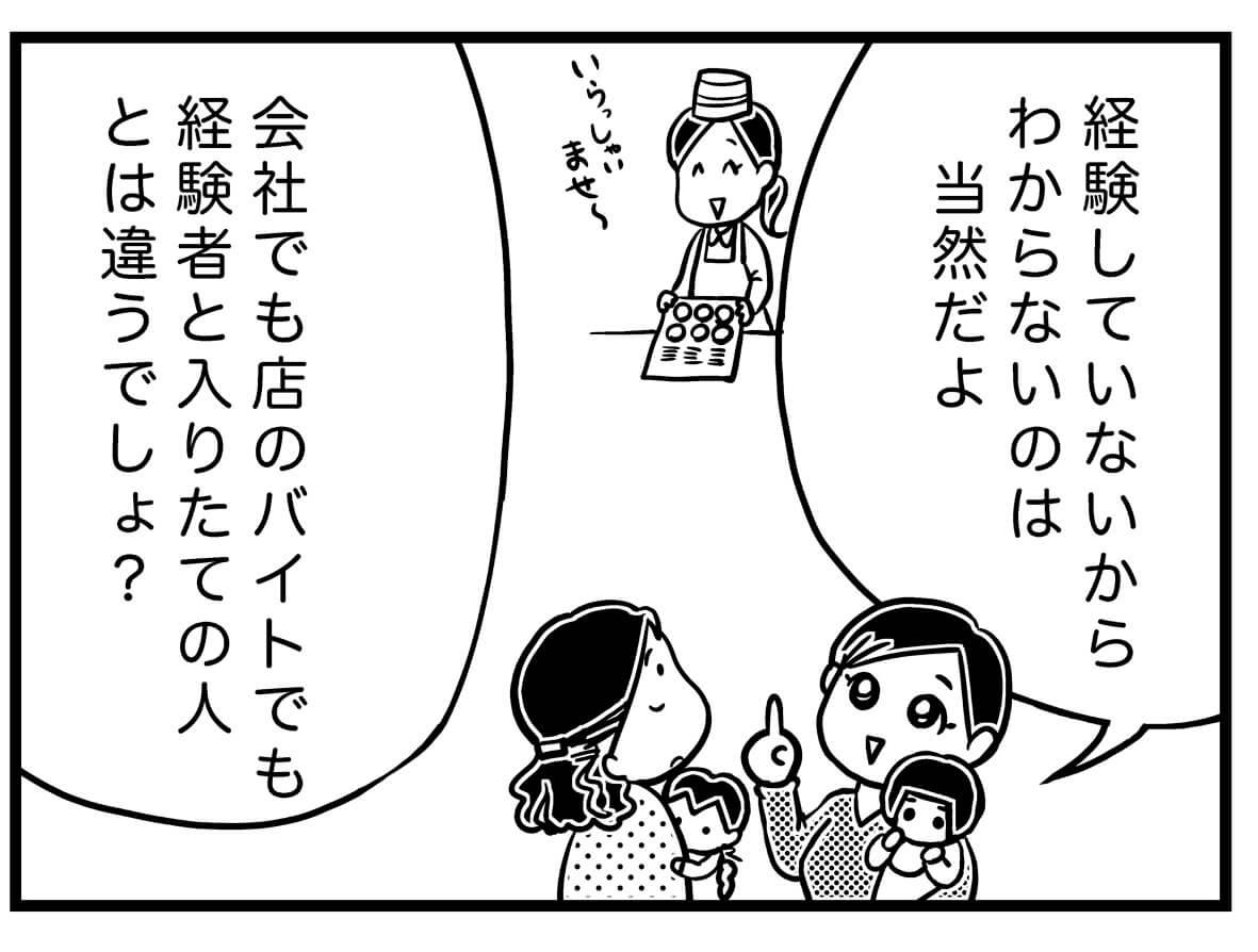 【ネガティブママ奮闘記】ママも0歳!子どもと一緒に成長しよう(プロローグ)の画像10