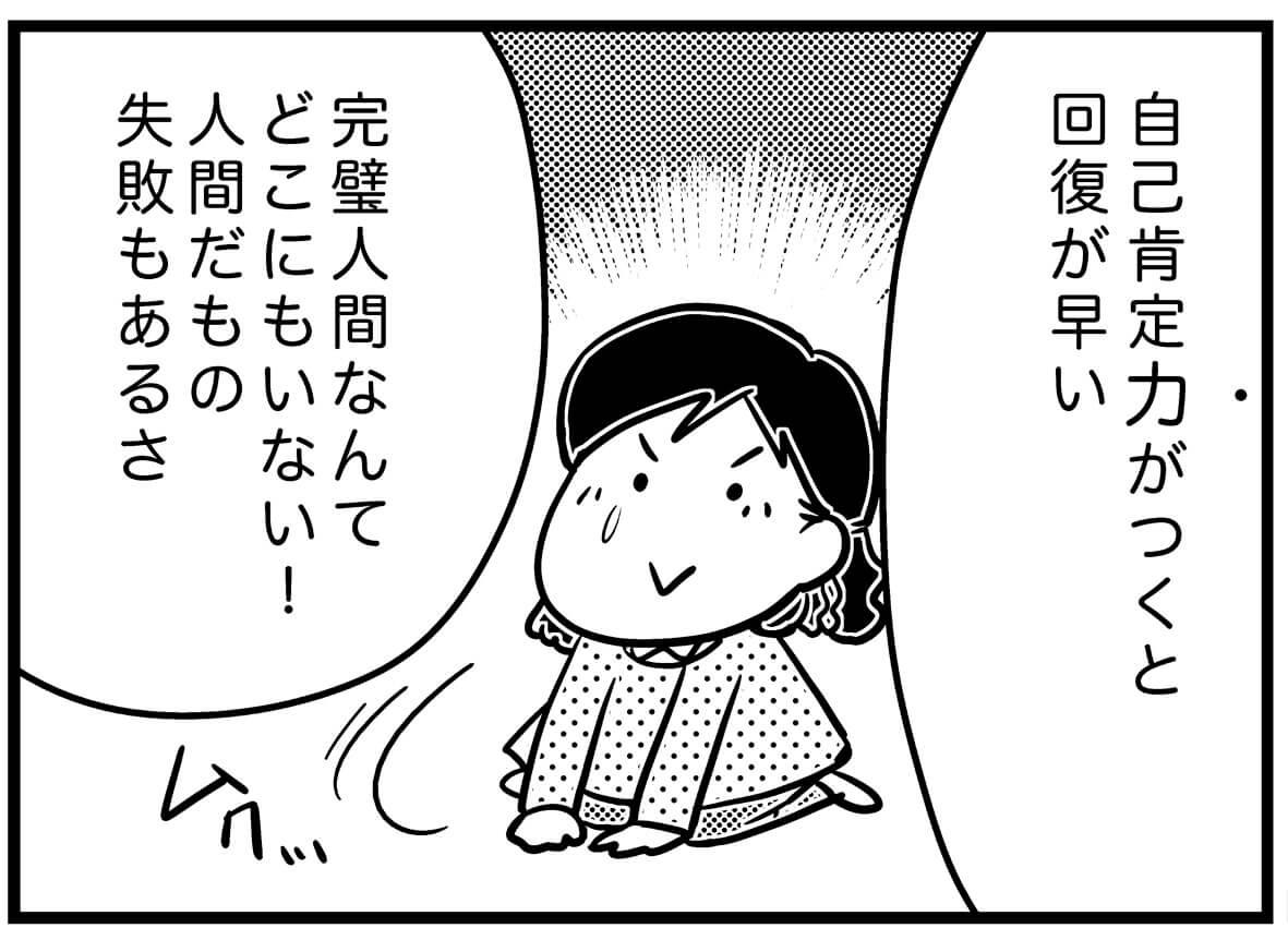 【ネガティブママ奮闘記】ママも0歳!子どもと一緒に成長しよう(プロローグ)の画像40