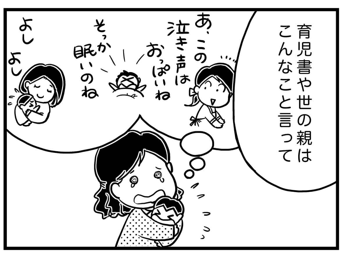 【ネガティブママ奮闘記】ママも0歳!子どもと一緒に成長しよう(プロローグ)の画像7