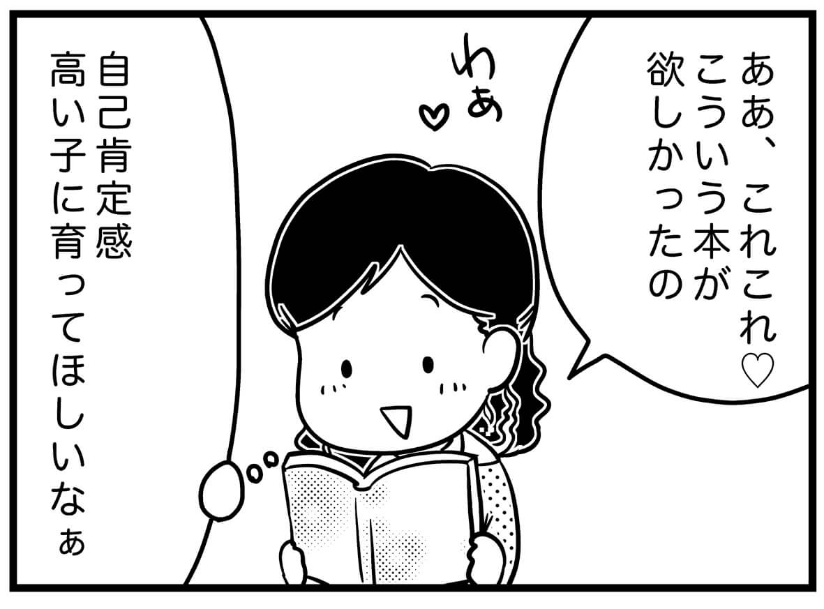 【ネガティブママ奮闘記】ママも0歳!子どもと一緒に成長しよう(プロローグ)の画像34