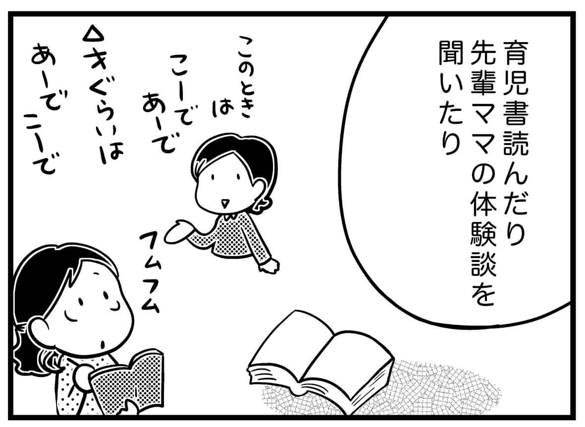 【ネガティブママ奮闘記】ママも0歳!子どもと一緒に成長しよう(プロローグ)の画像18