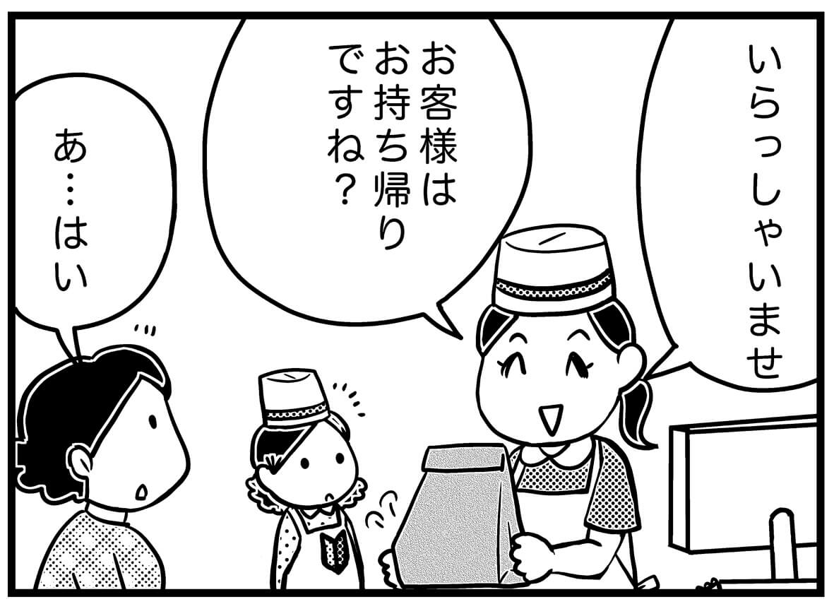【ネガティブママ奮闘記】ママも0歳!子どもと一緒に成長しよう(プロローグ)の画像12