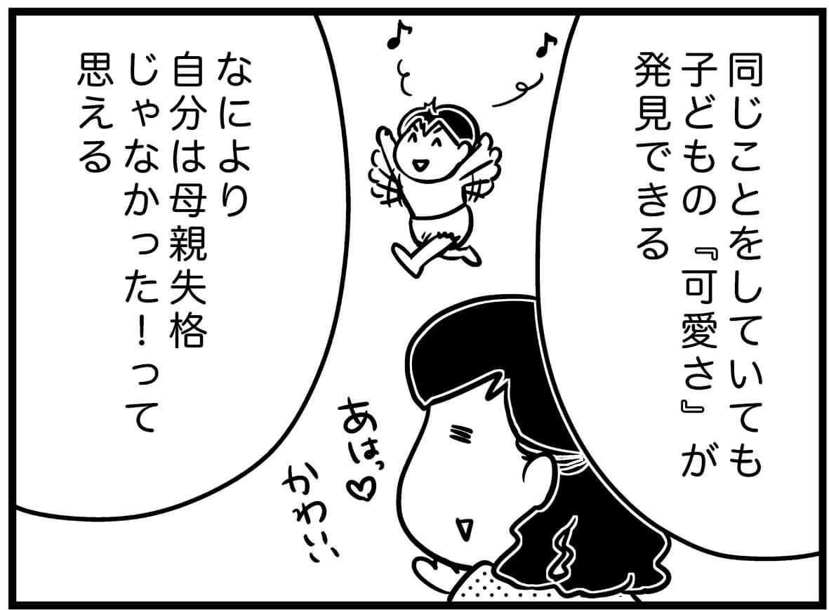 【ネガティブママ奮闘記】ママも0歳!子どもと一緒に成長しよう(プロローグ)の画像41
