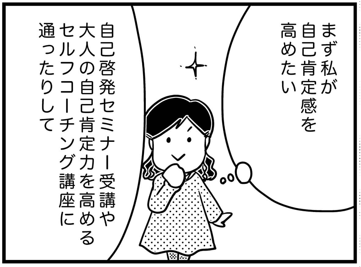 【ネガティブママ奮闘記】ママも0歳!子どもと一緒に成長しよう(プロローグ)の画像37
