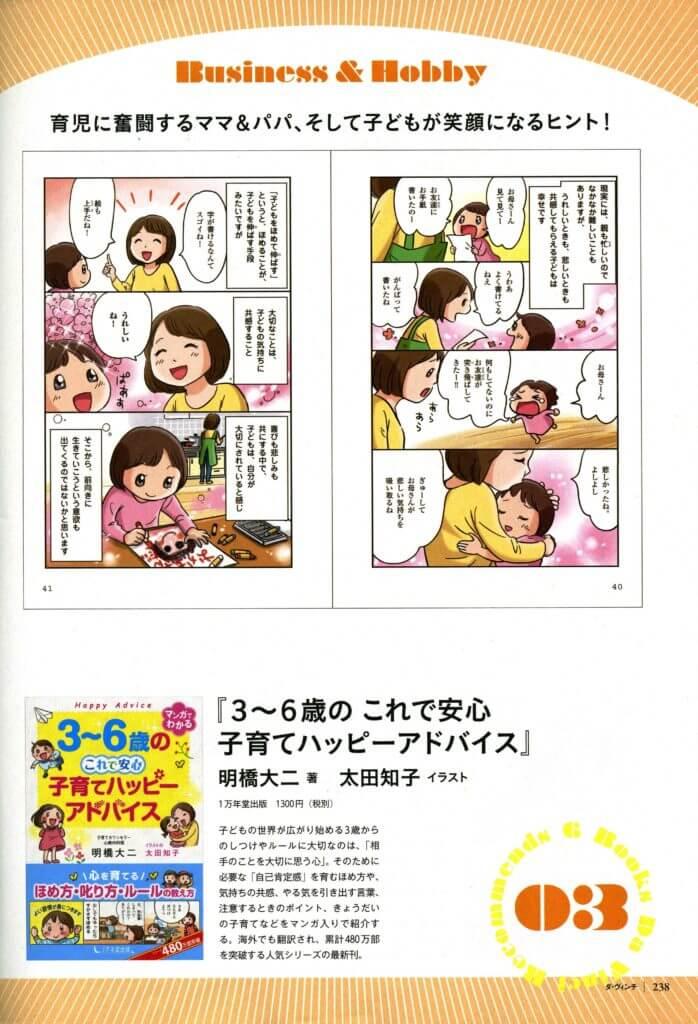 『ダ・ヴィンチ』1月号に『3~6歳の 子育てハッピーアドバイス』の紹介記事が掲載されましたの画像1
