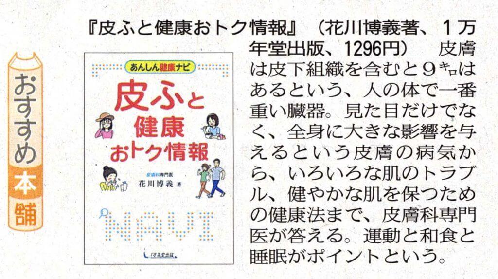 西日本新聞に『皮ふと健康 おトク情報』の書評が掲載されましたの画像1