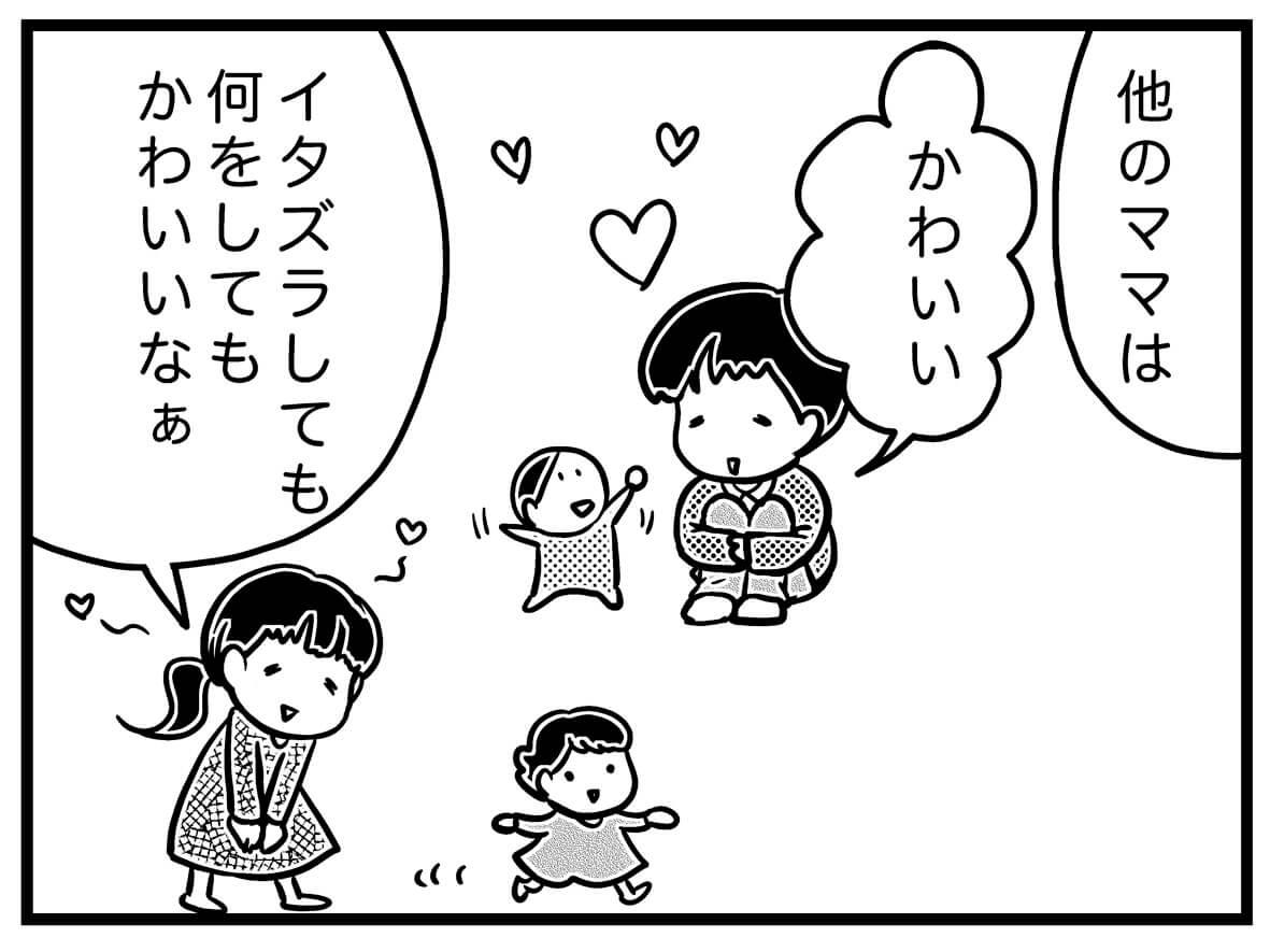 【ネガティブママ奮闘記】ママも0歳!子どもと一緒に成長しよう(プロローグ)の画像21
