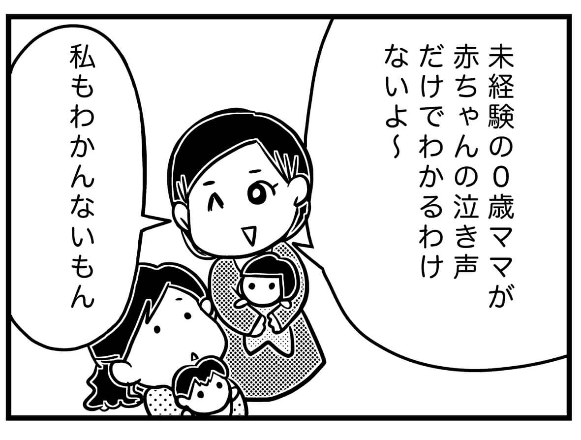 【ネガティブママ奮闘記】ママも0歳!子どもと一緒に成長しよう(プロローグ)の画像14