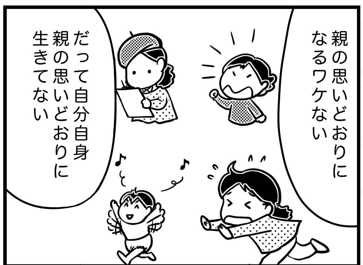 【ネガティブママ奮闘記】ママも0歳!子どもと一緒に成長しよう(プロローグ)の画像29