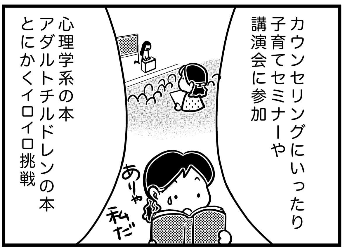 【ネガティブママ奮闘記】ママも0歳!子どもと一緒に成長しよう(プロローグ)の画像32