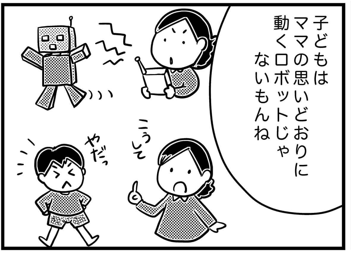 【ネガティブママ奮闘記】ママも0歳!子どもと一緒に成長しよう(プロローグ)の画像28
