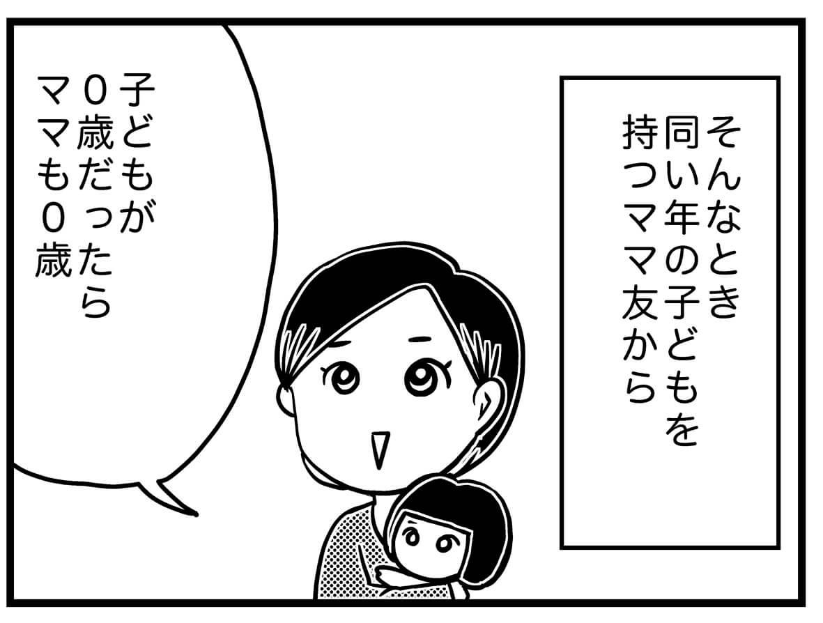 【ネガティブママ奮闘記】ママも0歳!子どもと一緒に成長しよう(プロローグ)の画像9