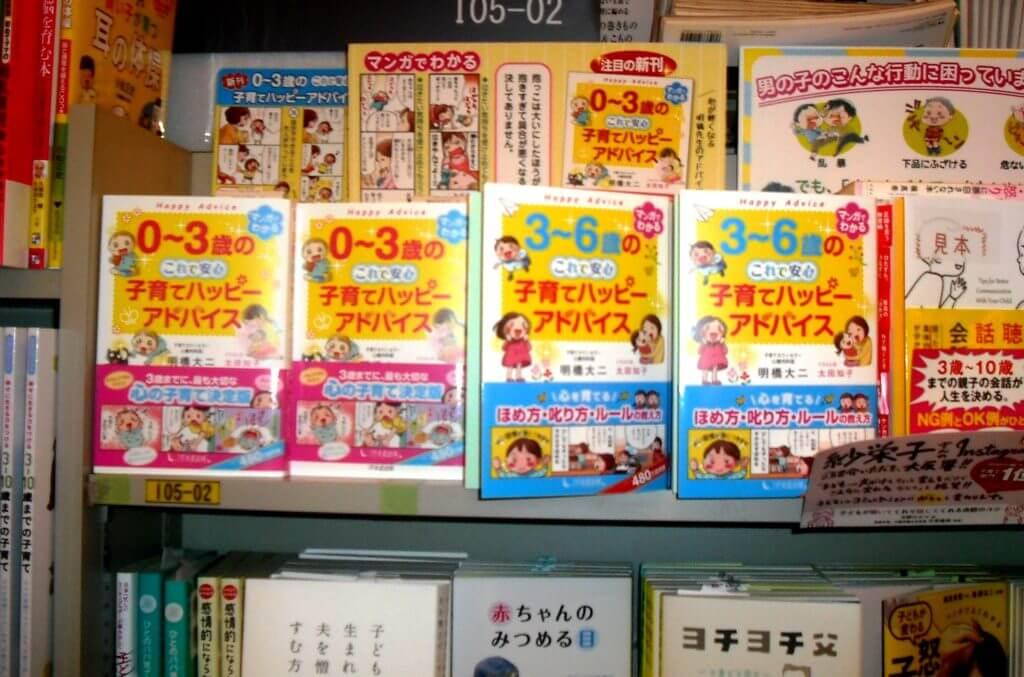 新刊『3~6歳の これで安心 子育てハッピーアドバイス』が全国の書店に並び始めました!の画像3
