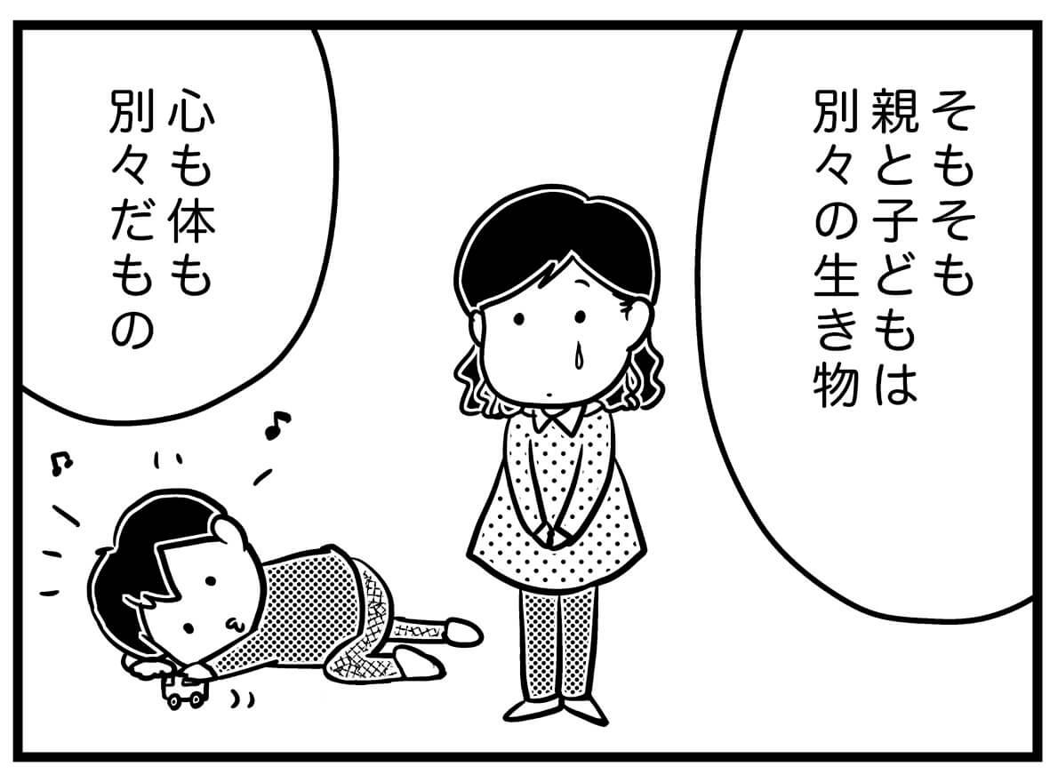 【ネガティブママ奮闘記】ママも0歳!子どもと一緒に成長しよう(プロローグ)の画像26