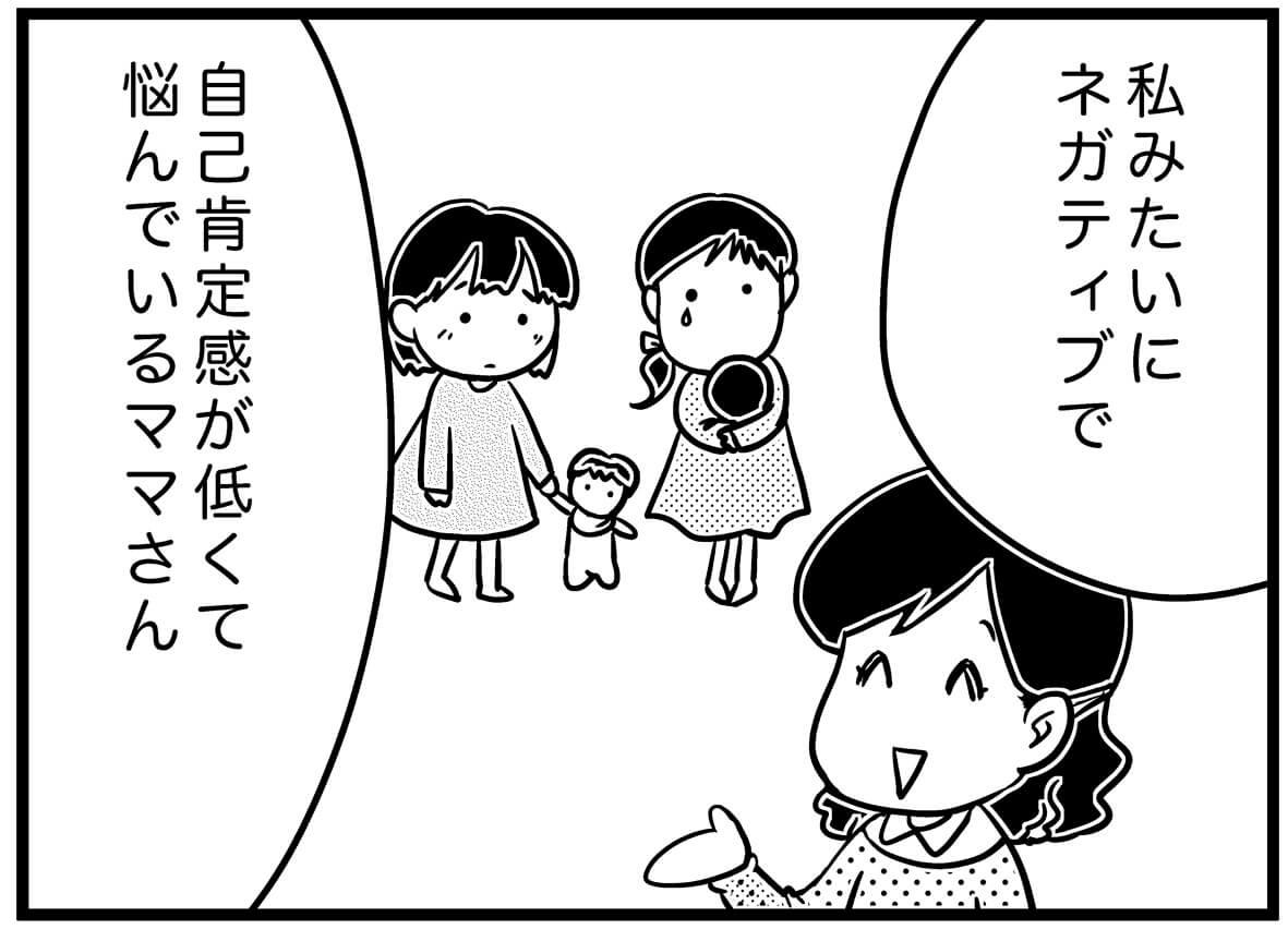 【ネガティブママ奮闘記】ママも0歳!子どもと一緒に成長しよう(プロローグ)の画像43