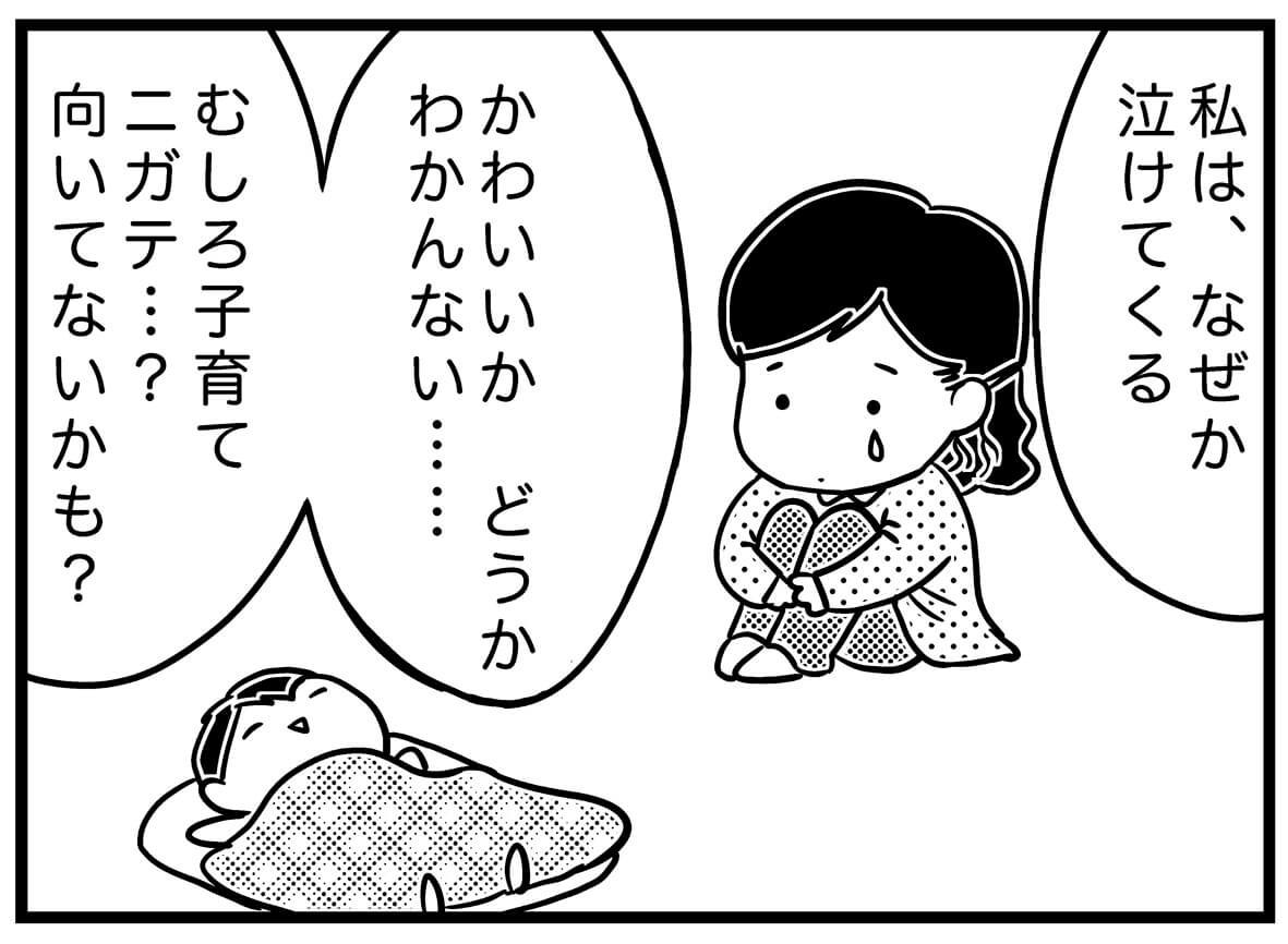 【ネガティブママ奮闘記】ママも0歳!子どもと一緒に成長しよう(プロローグ)の画像22