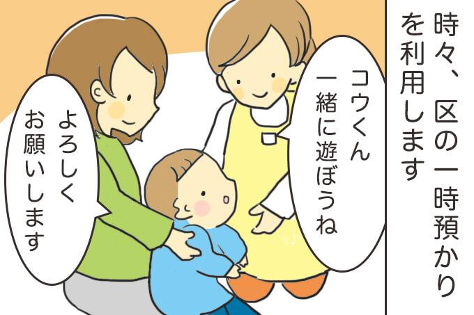 【育児マンガ】保育園に預けるのはかわいそう?そんな罪悪感を持たなくていい理由の画像3