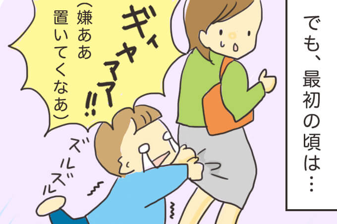 【育児マンガ】保育園に預けるのはかわいそう?そんな罪悪感を持たなくていい理由の画像4
