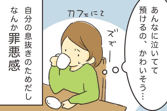 【育児マンガ】保育園に預けるのはかわいそう?そんな罪悪感を持たなくていい理由の画像5