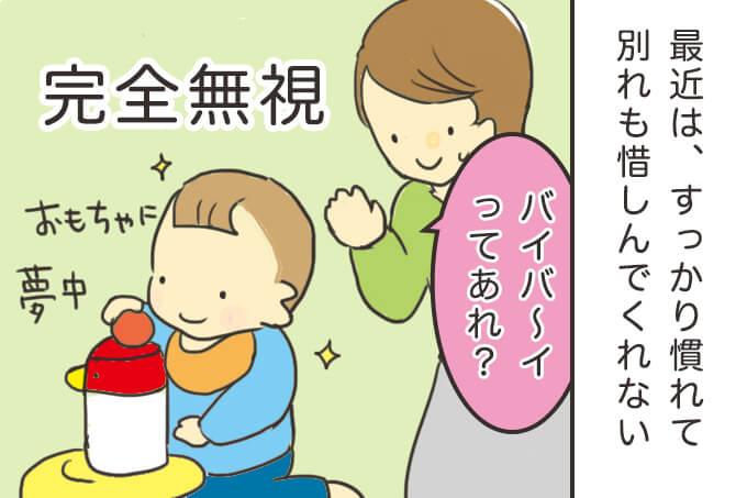 【育児マンガ】保育園に預けるのはかわいそう?そんな罪悪感を持たなくていい理由の画像7