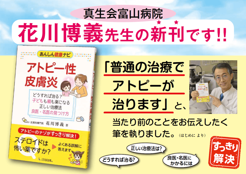 新刊『あんしん健康ナビ アトピー性皮膚炎』もうすぐ発売!の画像1