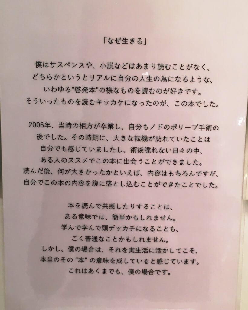 八重洲ブックセンター×たちばな書店のイベントに『なぜ生きる』の画像4