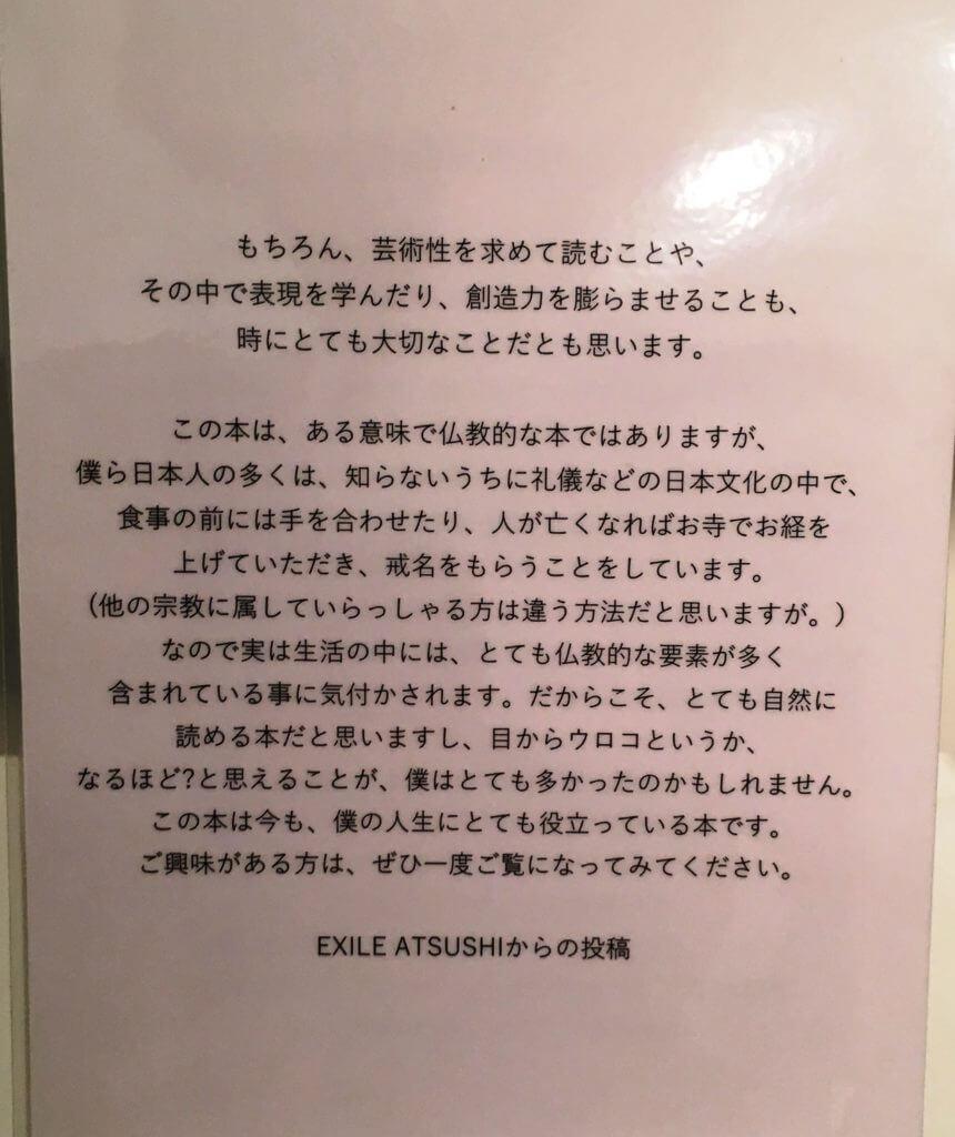 八重洲ブックセンター×たちばな書店のイベントに『なぜ生きる』の画像5