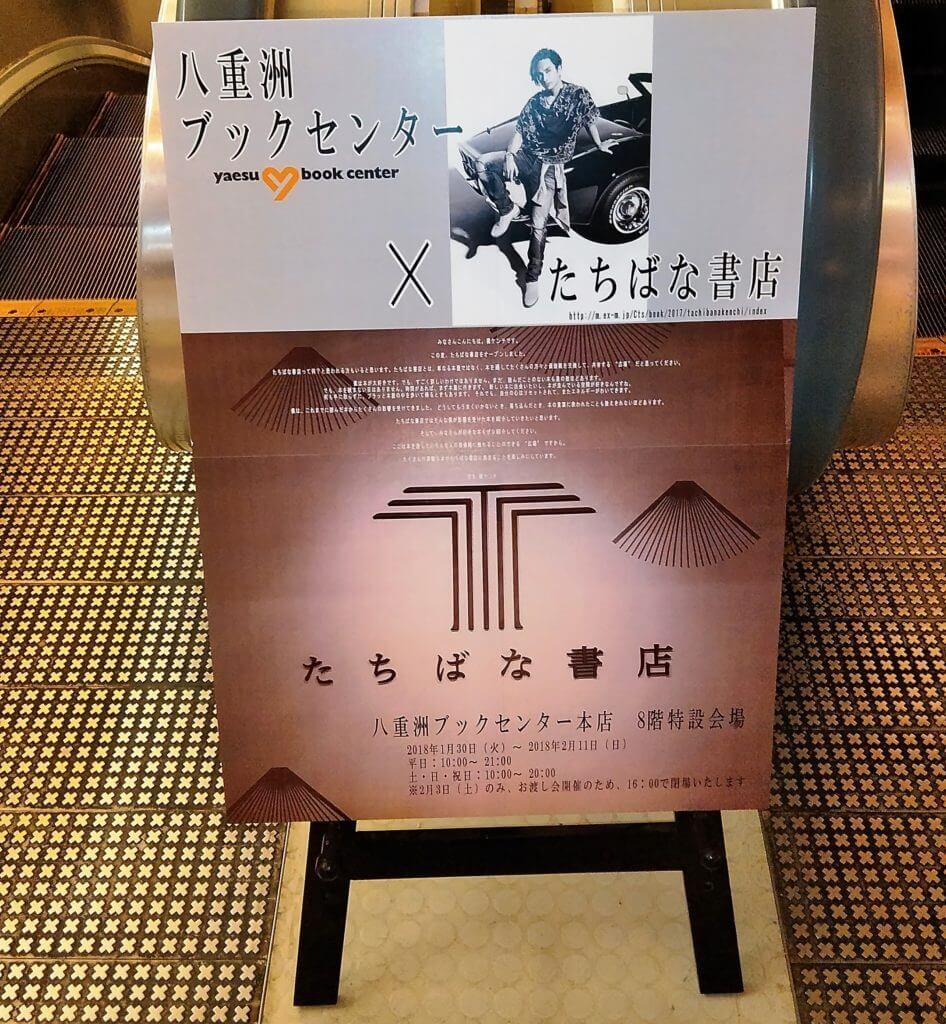 八重洲ブックセンター×たちばな書店のイベントに『なぜ生きる』の画像1