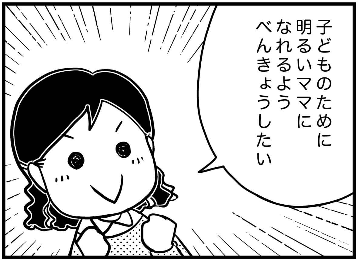 【ネガティブママ奮闘記】ママも0歳!子どもと一緒に成長しよう(プロローグ)の画像31