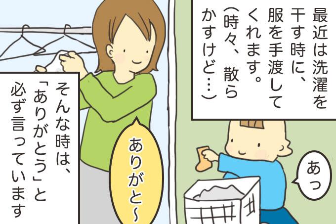 最近は洗濯を干すときに、服を手渡してくれます