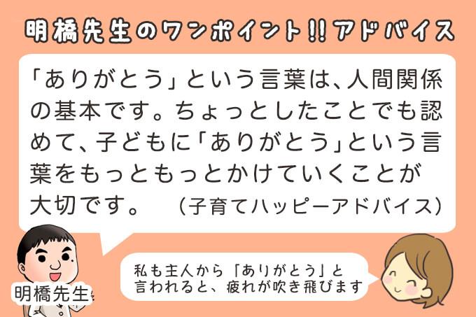 明橋大二先生ワンポイントアドバイス ありがとうは人間の基本