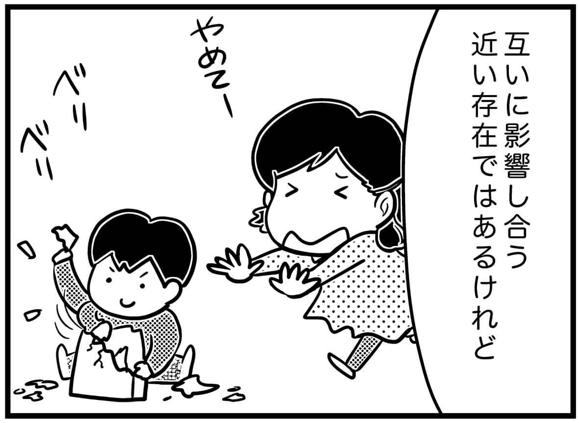 【ネガティブママ奮闘記】ママも0歳!子どもと一緒に成長しよう(プロローグ)の画像27