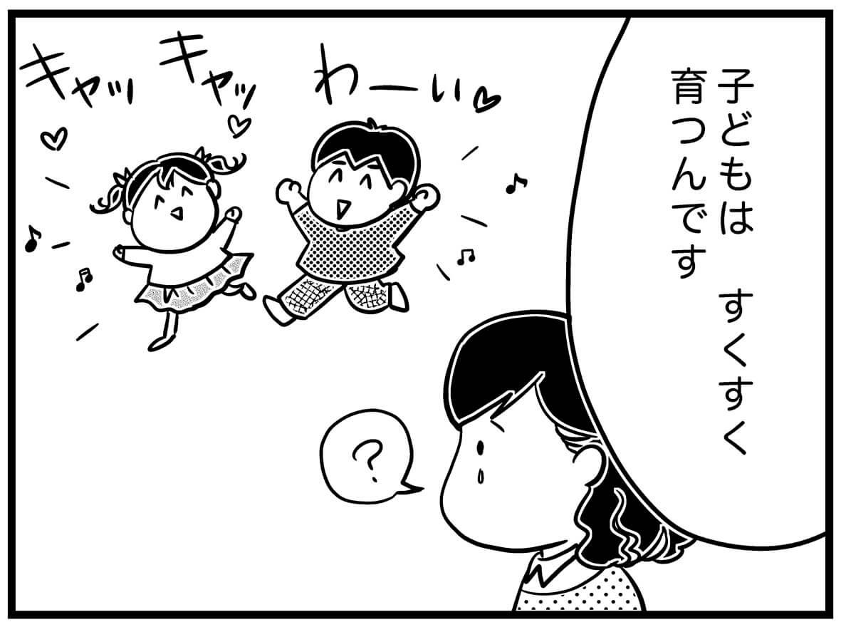 【ネガティブママ奮闘記】ママも0歳!子どもと一緒に成長しよう(プロローグ)の画像25