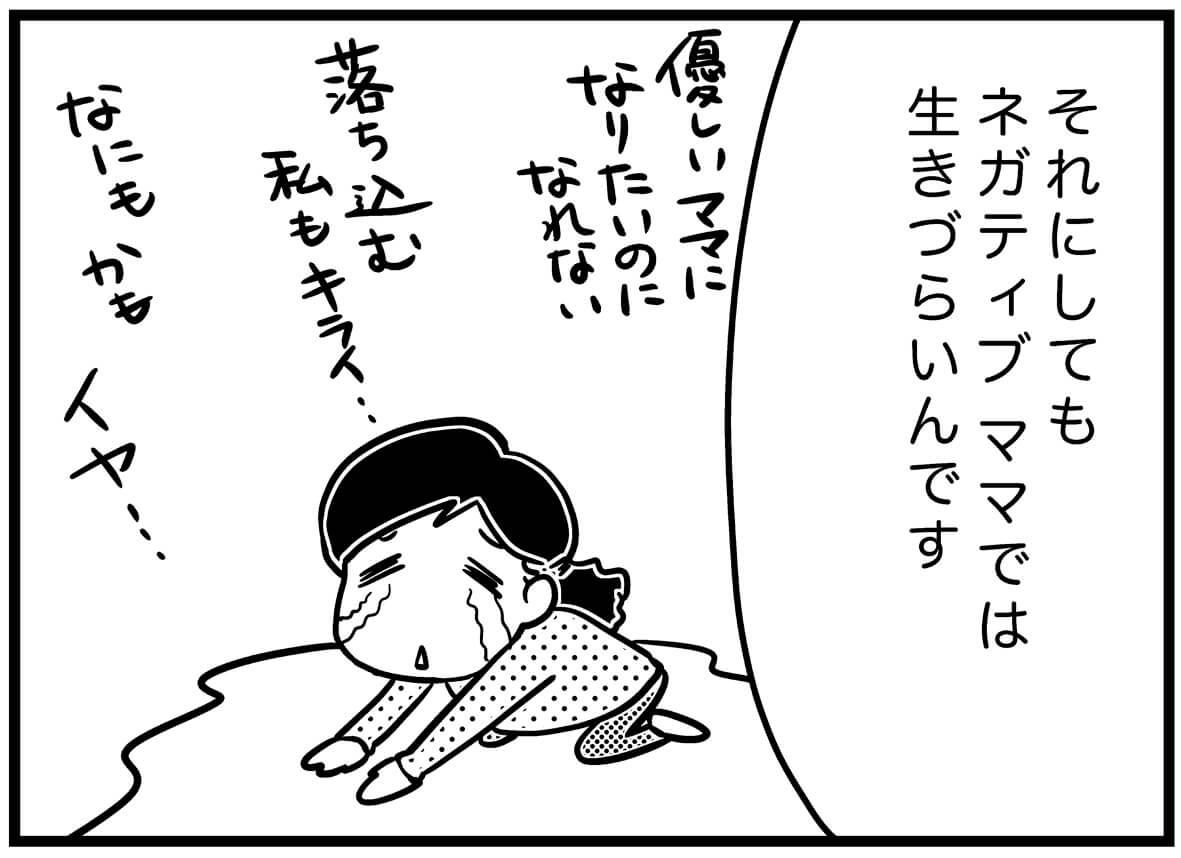 【ネガティブママ奮闘記】ママも0歳!子どもと一緒に成長しよう(プロローグ)の画像30